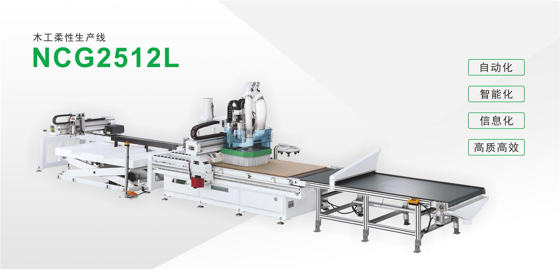 1.木工柔性生產線NCG2512L.jpg