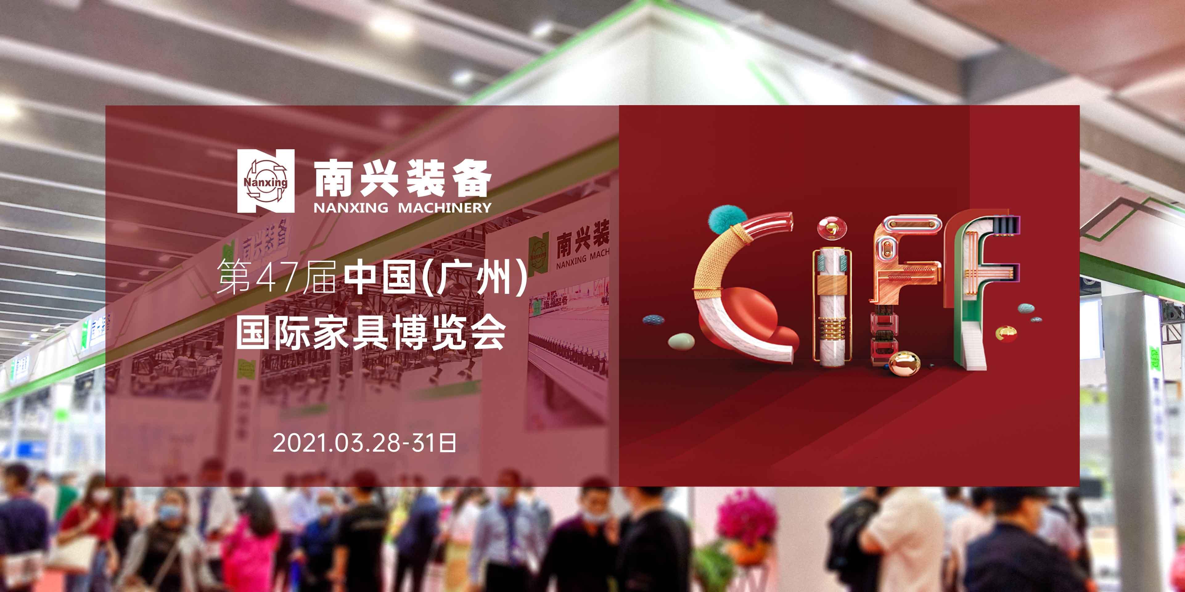 广州CIFF首日 | 直击南兴装备 见证品牌实力