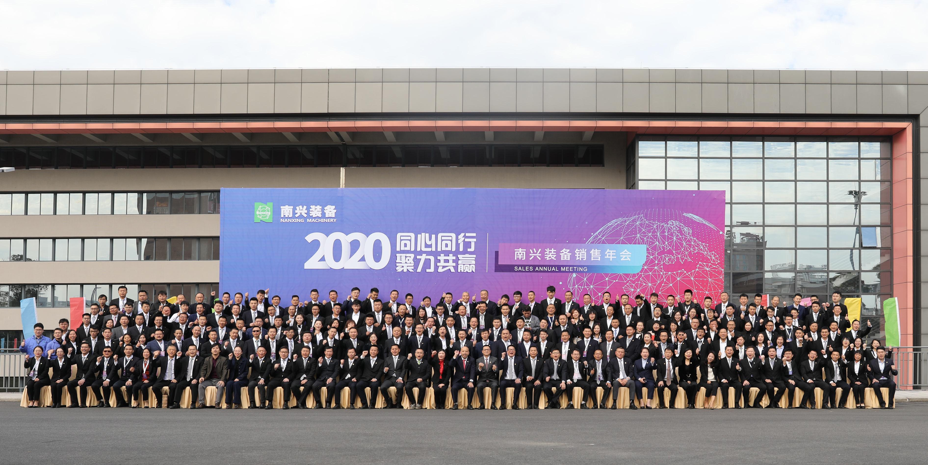 2020南兴装备丨同心同行 聚力共赢