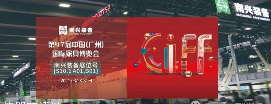 廣州CIFF首日   直擊南興裝備 見證品牌實力