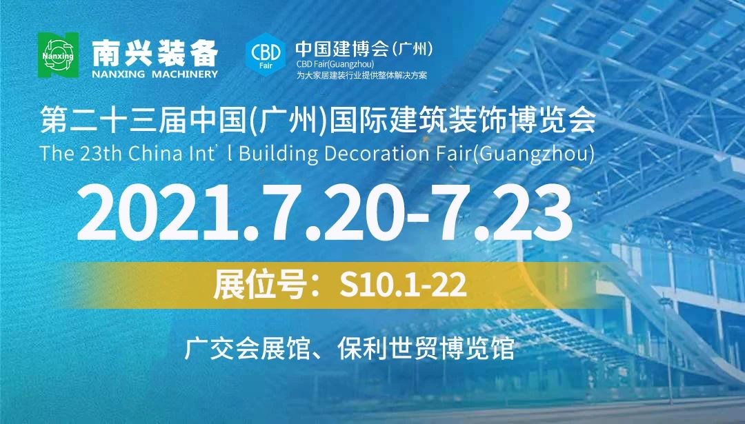 南興裝備|閃耀〈廣州〉中國建博會,展現匠心智造魅力